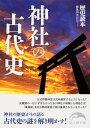 神社の古代史【電子書籍】[ 『歴史読本』編集部 ]