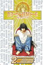 Death Note, Vol. 2Confluence【電...