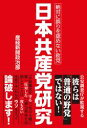 日本共産党研究 絶対に誤りを認めない政党【電子書籍】[ 産経新聞政治部 ]