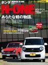 ニューカー速報プラス 第1弾 HONDA N-ONE(エヌワン)【電子書籍】
