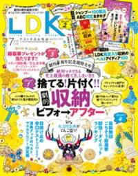 LDK (エル・ディー・ケー) 2017年7月号【電子書籍】[ LDK編集部 ]