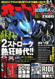 オートバイ 2016年5月号2016年5月号【電子書籍】