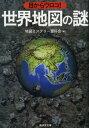 目からウロコ!世界地図の謎【電子書籍】[ 地図ミステリー愛好会 ]