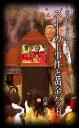 編集長の些末な事件ファイル122 ストーカー事件と黄金バット【電子書籍】[ 高瀬甚太 ]