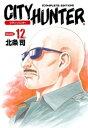 シティーハンター 12巻【電子書籍】[ 北条司 ]...