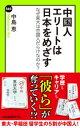 中国人エリートは日本をめざす なぜ東大は中国人だらけなのか?【電子書籍】[ 中島恵 ]