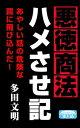 悪徳商法ハメさせ記【電子書籍】[ 多田文明 ]