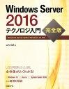 Windows Server 2016テクノロジ入門 完全版【電子...