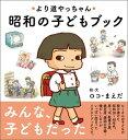 より道やっちゃん 昭和の子どもブック【電子書籍】[ ロコ・まえだ ]