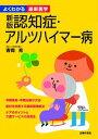 新版 認知症・アルツハイマー病(よくわかる最新医学)【電子書籍】[ 吉岡 充 ]