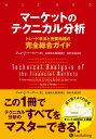 マーケットのテクニカル分析 ーートレード手法と売買指標の完全総合ガイド【電子書籍