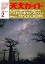 天文ガイド2017年2月号【電子書籍】[ 天文ガイド編集部 ]