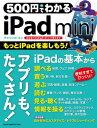 500円でわかる iPad mini【電子書籍】