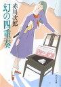 幻の四重奏【電子書籍】 赤川 次郎