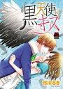 黒天使にキス【電子書籍】[ 市川るき ]