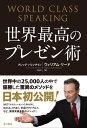 世界最高のプレゼン術 World Class Speaking【電子書籍】[ ウィリアム・リード ]