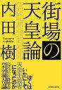 街場の天皇論【電子書籍】 内田樹