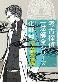 考古探偵一法師全【全4冊合本版】