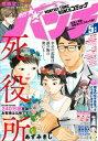 月刊コミックバンチ 2019年5月号