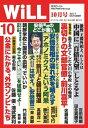 月刊WiLL 2017年 10月号【電子書籍】[ ワック ]...