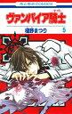 ヴァンパイア騎士(ナイト) 5【電子書籍】[ 樋野まつり ]
