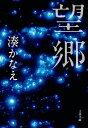 望郷【電子書籍】[ 湊かなえ ]