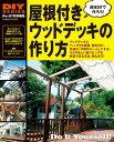 屋根付きウッドデッキの作り方【電子書籍】...