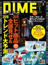 DIME (ダイム) 2016年 1月号【電子書籍】[ DIME編集部 ]