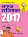 ショッピング Diamond Rashifal 2017_ Tula _ ?????? ?????? 2017 _ ???【電子書籍】[ Dr. Bhojraj Dwivedi ]