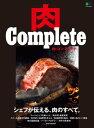 肉 Complete【電子書籍】