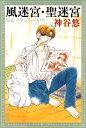 風迷宮・聖迷宮 -京&一平シリーズ 5-【電子書籍】[ 神谷悠 ]