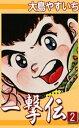 一撃伝 (2)【電子書籍】[ 大島やすいち ]