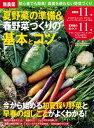 無農薬 夏野菜の準備&春野菜づくりの基本とコツ【電子書籍】