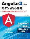 Angular2によるモダンWeb開発TypeScriptを使った基本プログラミング【電子書籍】[ 末次 章 ]