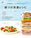長期保存OK! いろんな料理に使える! 味つけ冷凍レシピ【電...