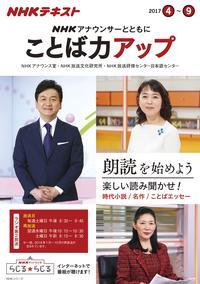 NHK アナウンサーとともに ことば力アップ 2017年4月〜9月[雑誌]