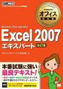 マイクロソフトオフィス教科書 Excel 2007 エキスパート (Microsoft Office Specialist) 改訂版【電子書籍】[ エディフィス...