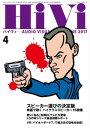 HiVi (ハイヴィ) 2017年 4月号【電子書籍】[ HiVi編集部 ]