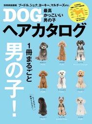 最高かっこいい男の子DOGヘアカタログ【電子書籍】