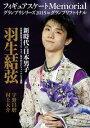 フィギュアスケートMemorial グランプリシリーズ2015 in グランプリファイナル【電子書籍