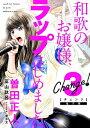 Change! 和歌のお嬢様、ラップはじめました。(3)【電子書籍】[ 曽田正人 ]