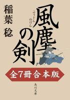 風塵の剣【全7冊合本版】