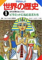1古代文明のおこりとピラミッドにねむる王たち
