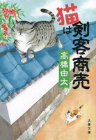 猫は剣客商売