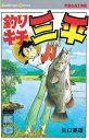 釣りキチ三平(58)【電子書籍】[ 矢口高雄 ]