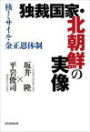 独裁国家・北朝鮮の実像 核・ミサイル・金正恩体制【電子書籍】[ 坂井隆 ]
