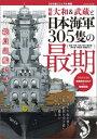 戦艦大和&武蔵と日本海軍305隻の最期【電子書籍】[ 綜合ムック ]