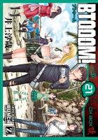 BTOOOM!21巻