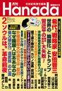 月刊Hanada2017年2月号【電子書籍】