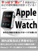 Apple Watch�����ʤ���������Ϥ˥��ݡ��Ȥ���Ȥ���